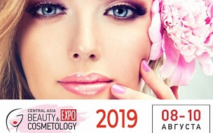 ВЫСТАВКА CENTRAL ASIA BEAUTY EXPO 2019